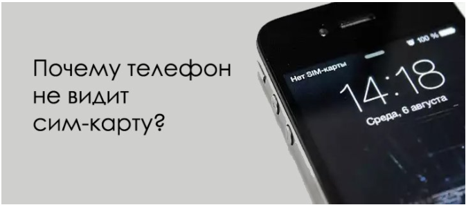 Телефон не видит сим-карту